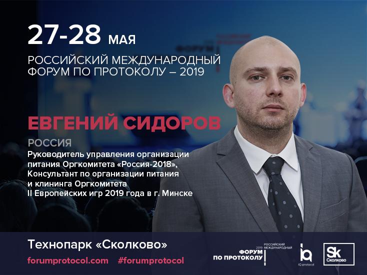 Международный спортивный форум будет проводиться в России ежегодно